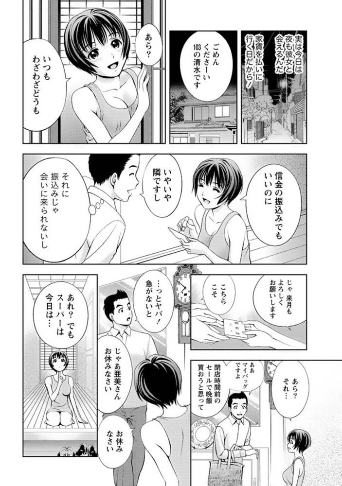 つゆだくめしべ【分冊版 5/8】愛は散らかる