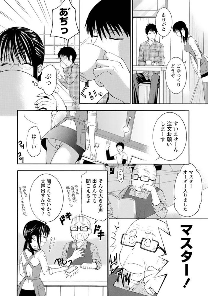 恋と下半身【分冊版 1/10】視線×思惑