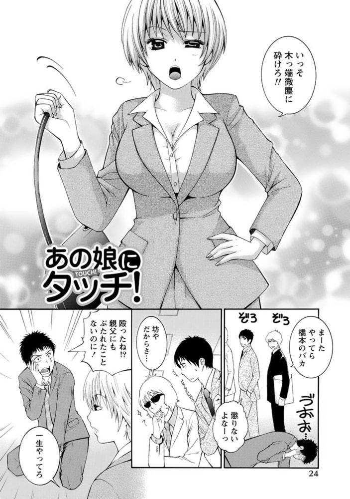 恋と下半身【分冊版 2/10】あの娘にタッチ!