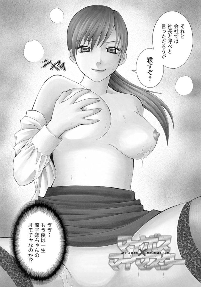 恋と下半身【分冊版 3/10】マイボス×マイマスター