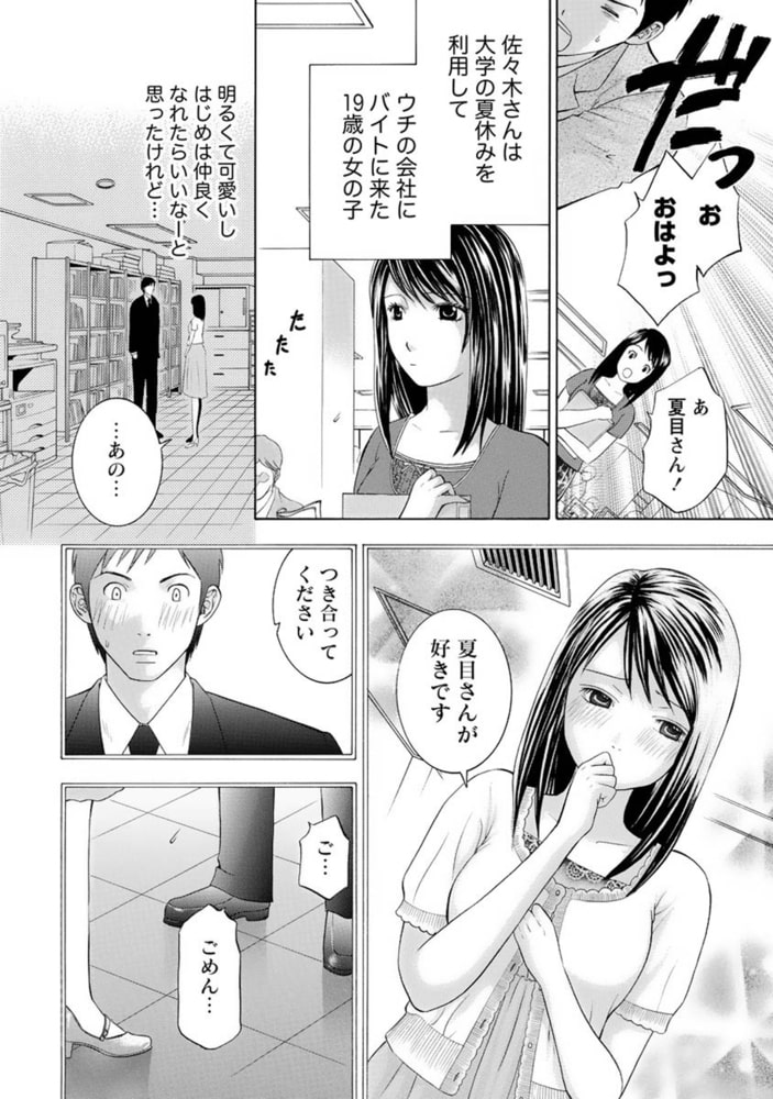 恋と下半身【分冊版 10/10】Hな彼女