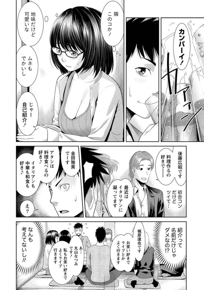 ふわとろカノジョ【分冊版 1/9】お持ち帰りッ!?