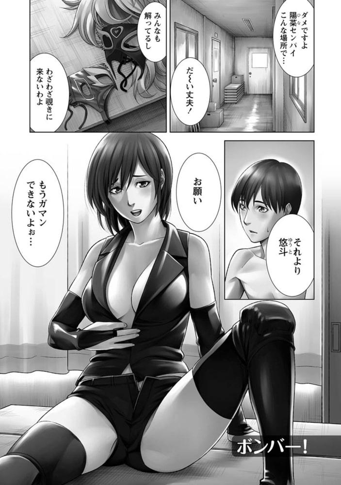 ふわとろカノジョ【分冊版 2/9】ボンバー!