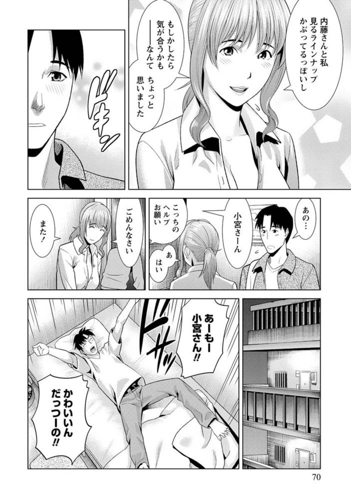 ふわとろカノジョ【分冊版 4/9】カップルで!?