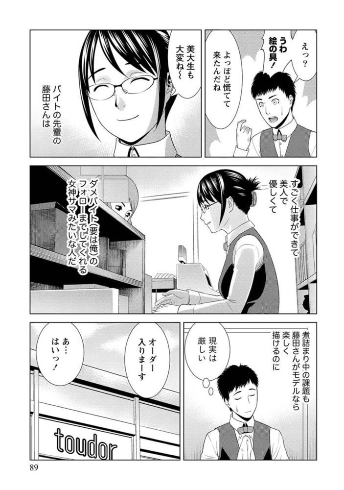 ふわとろカノジョ【分冊版 5/9】柔肌すけっち