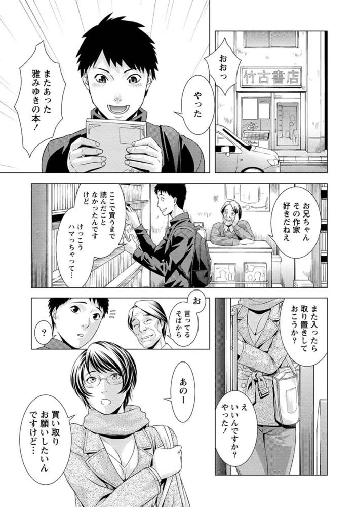 ふわとろカノジョ【分冊版 6/9】恋の本棚