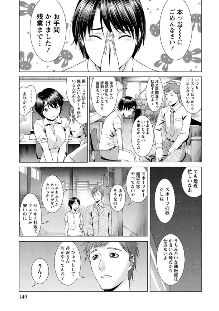 ふわとろカノジョ【分冊版 8/9】ランニング・ハイ!
