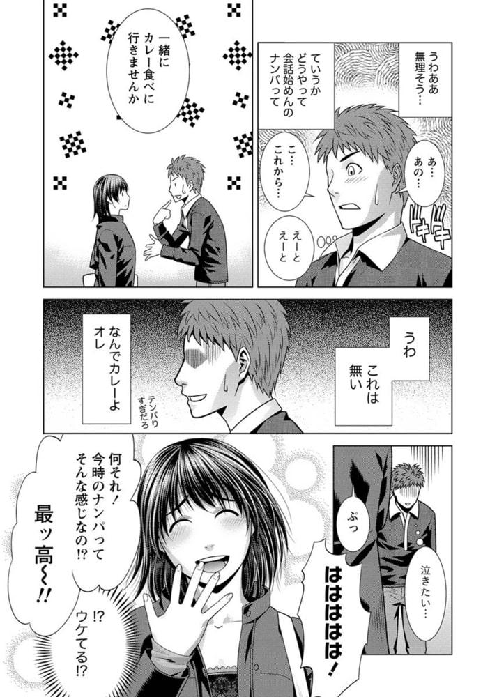ふわとろカノジョ【分冊版 9/9】嘘から出たカノジョ