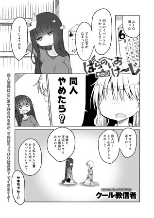 BJ061132 img main ぱらのいあけ~じ (18)
