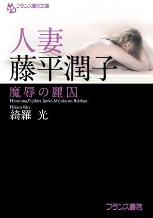 BJ061206 img main 人妻・藤平潤子 魔辱の麗囚