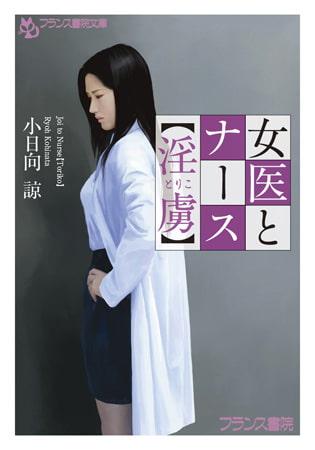 BJ061212 img main 女医とナース【淫虜】