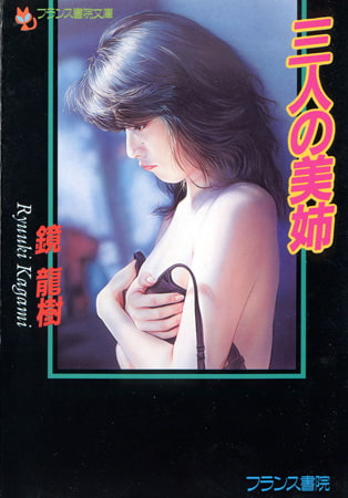 BJ061221 img main 三人の美姉