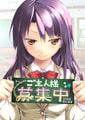 クーマゾ! しつけて生徒会長 コミック版第5話