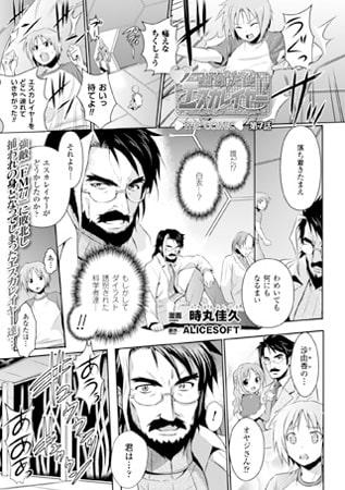BJ061402 img main 超昂天使エスカレイヤー THE COMIC 第7話【単話】