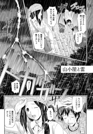 お姉さんの抱き枕【分冊版 3/9】山小屋と雷