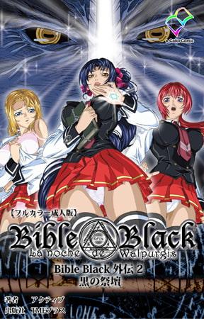 BJ061619 img main 【フルカラー成人版】BibleBlack外伝 2 黒の祭壇 Complete版