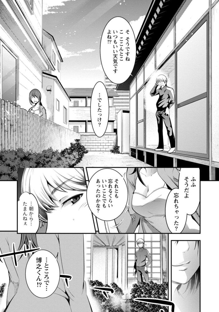 チェリー☆ガール 【分冊版 5/9】真っ昼間のH教育