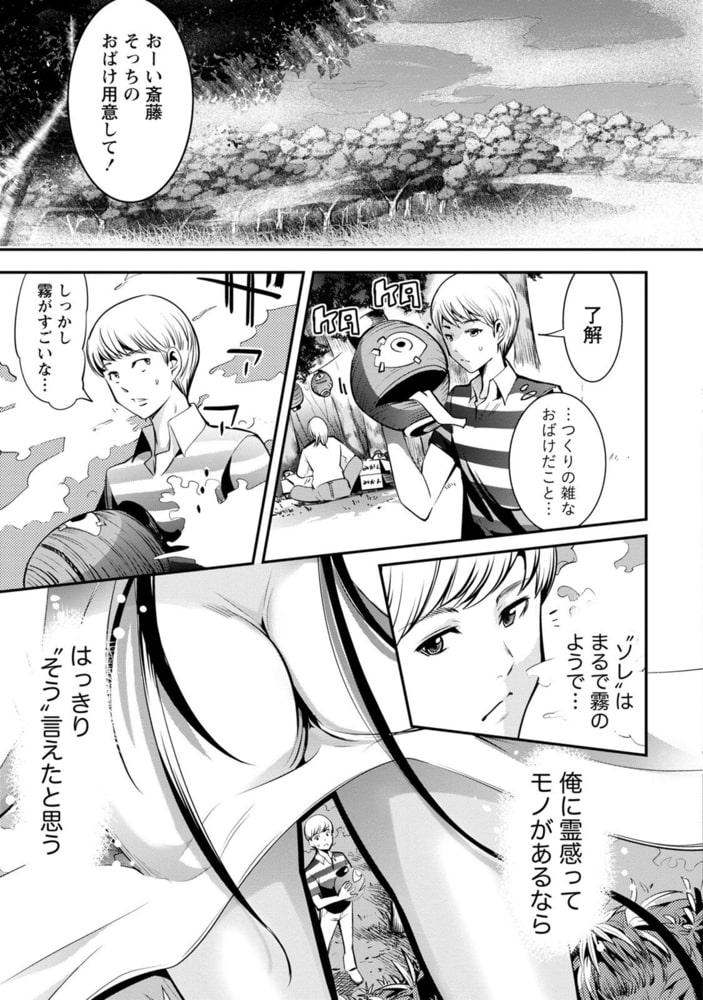 チェリー☆ガール 【分冊版 6/9】朦朧な影