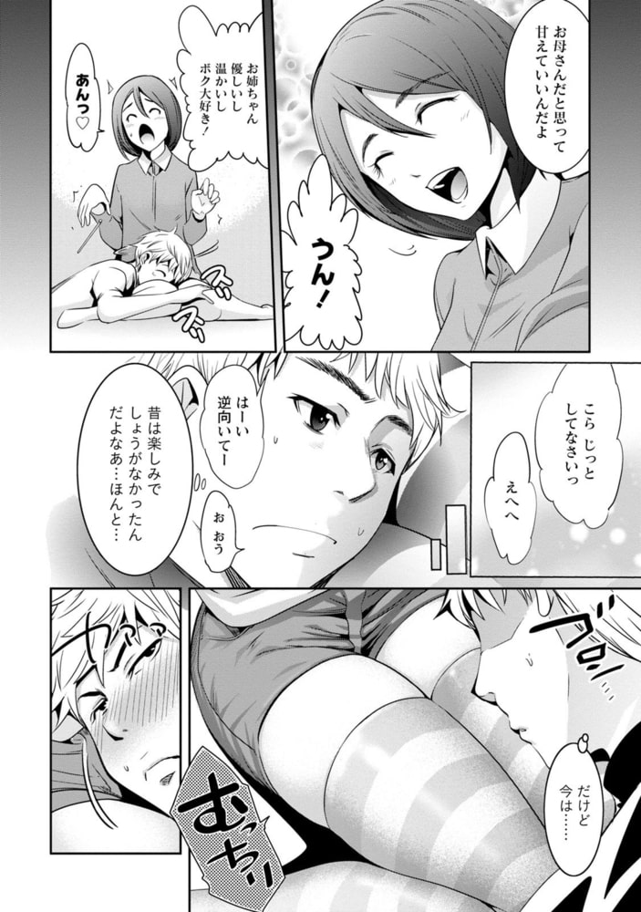 チェリー☆ガール 【分冊版 7/9】お耳の恋人