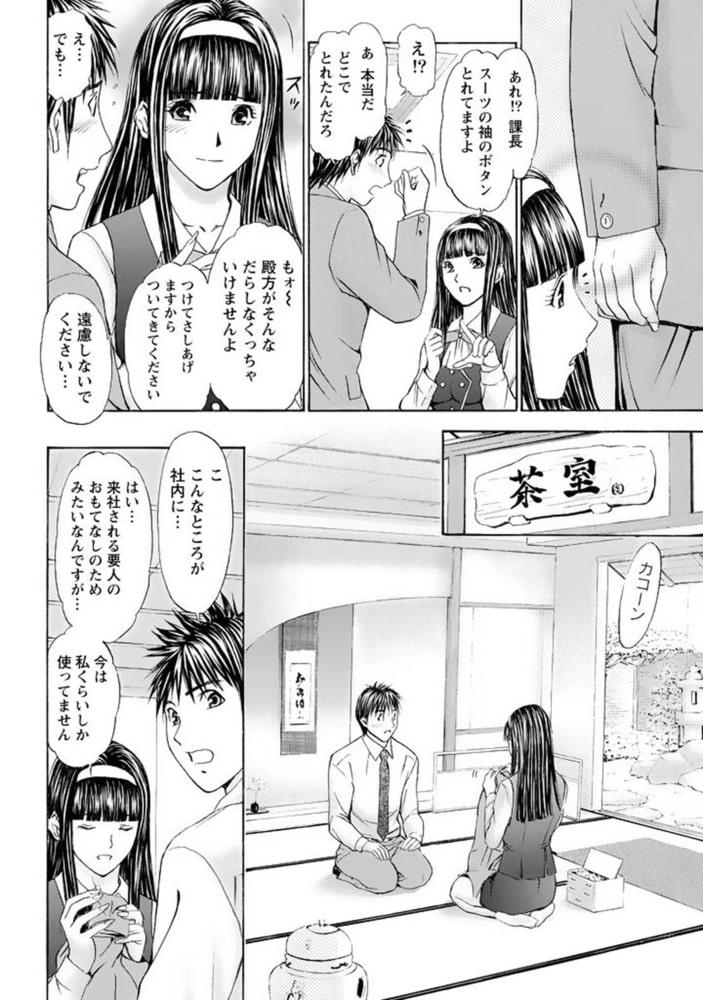 OLフェティシズム 【分冊版 6/9】