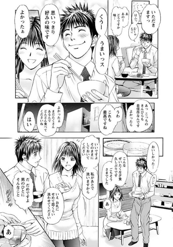 OLフェティシズム 【分冊版 8/9】