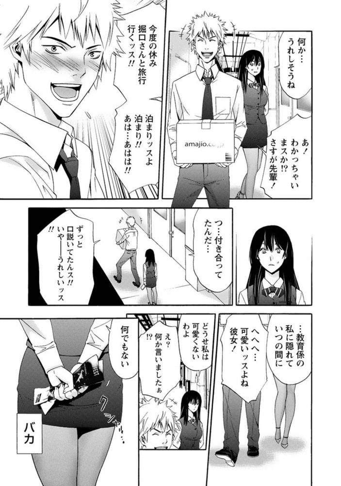 甘露とリビドオ 【分冊版 4/9】先輩と予行練習