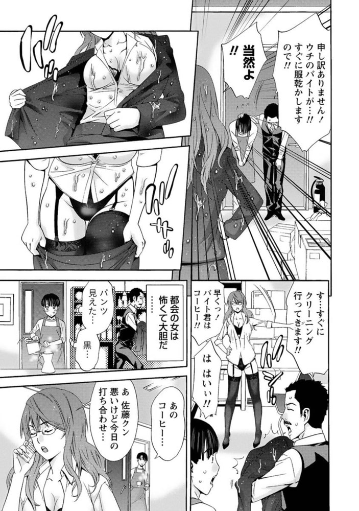 甘露とリビドオ 【分冊版 5/9】ミズカケ