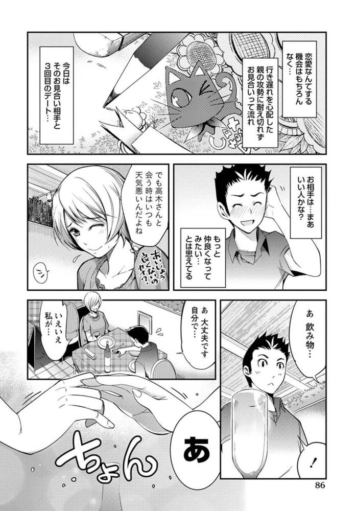 粘膜恋愛 【分冊版 5/9】ダンス・イン・ザ・レイン/斎藤さんちの大運動会