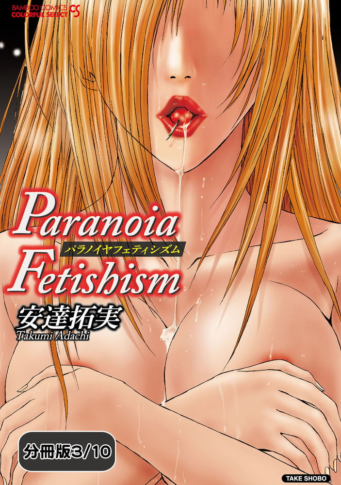 パラノイヤフェティシズム(フルカラー) 【分冊版 3/10】ナース