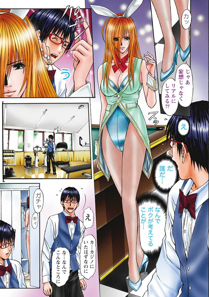 パラノイヤフェティシズム(フルカラー) 【分冊版 10/10】バニーガール