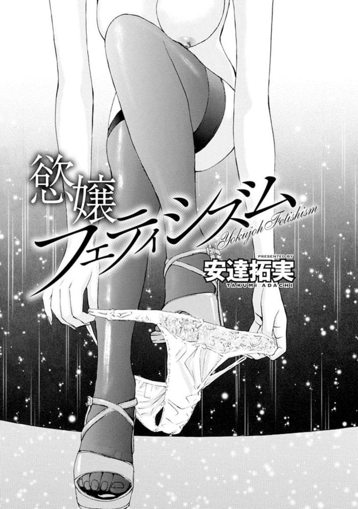慾嬢フェティシズム 【分冊版 1/9】挿入る