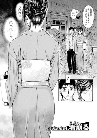 慾嬢フェティシズム 【分冊版 4/9】着崩る