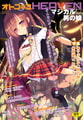 オトコのコHEAVEN Vol.12