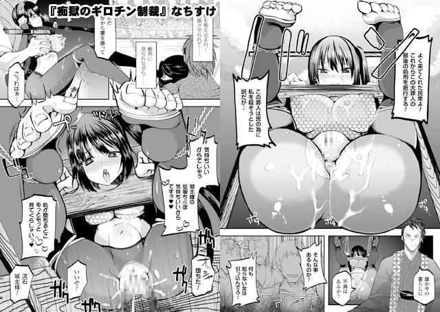 二次元コミックマガジン ギロチン拘束で強淫セックス処刑!Vol.2のサンプル画像3