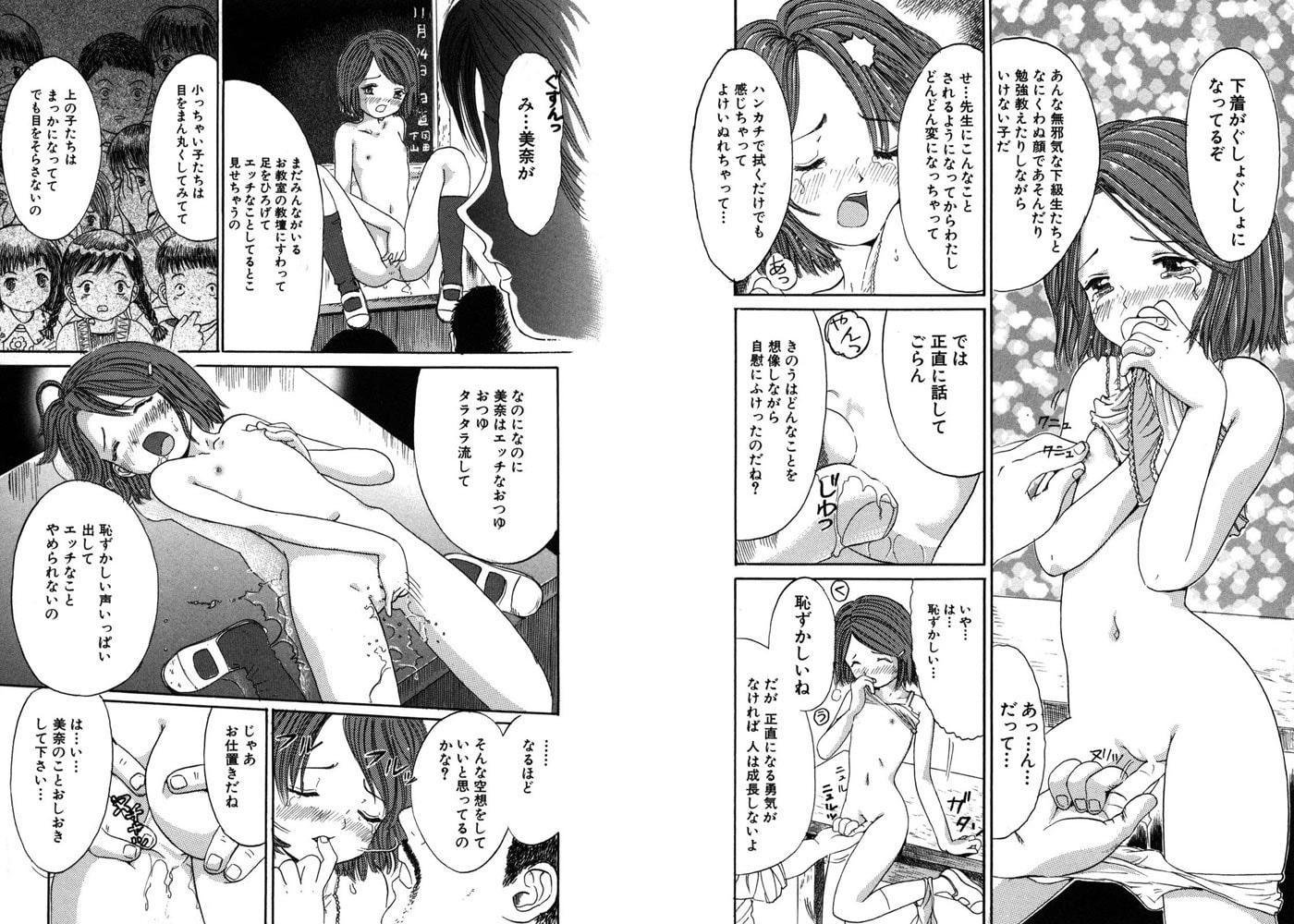 陵辱恋愛 vol.37【折檻】