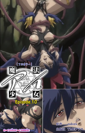 BJ065394 img main 【フルカラー成人版】魔法少女アイ Episode10