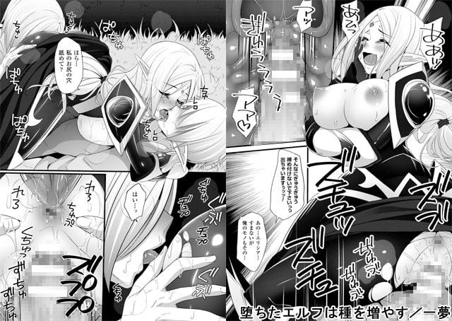 二次元コミックマガジン 魔装淫辱 鎧に弄ばれるヒロインたちVol.1
