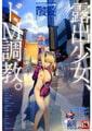 Comicトウテツ Vol.7