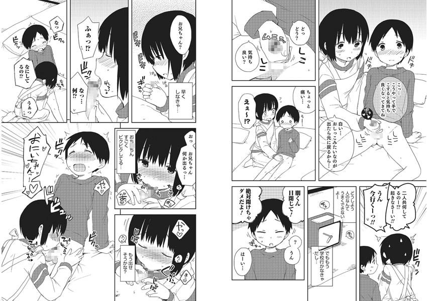 オトコのコHEAVEN Vol.20
