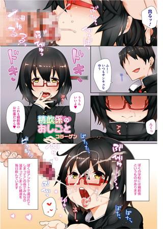BJ067177 img main 精飲係のおしごと【単話】