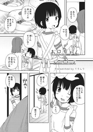 BJ067178 img main お兄ちゃんといっしょ【単話】