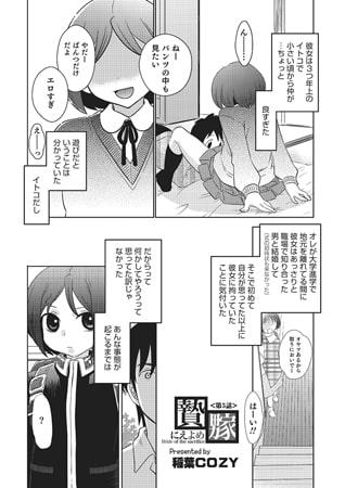 BJ067182 img main 贄嫁5【単話】