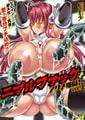 二次元コミックマガジン ニプルファックでアクメ地獄!Vol.1