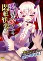 二次元コミックマガジン 悪堕ち逆レイプで悶絶快楽!Vol.1