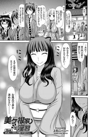BJ068533 img main 美ヶ根家の淫習 ~巨乳美人三姉妹に所構わず強制中出し~ (4)