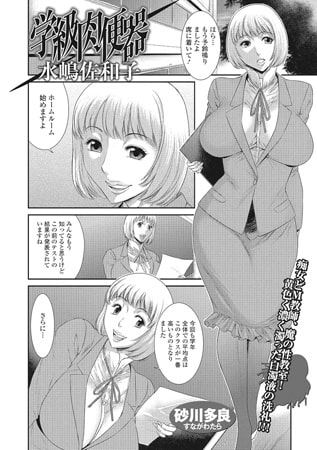 BJ068721 img main 学級肉便器 水嶋佐和子【単話】