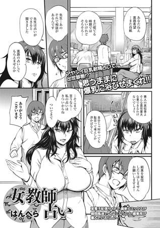 BJ068724 img main 女教師占い【単話】