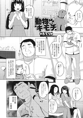 BJ068726 img main 動物のキモチ【単話】
