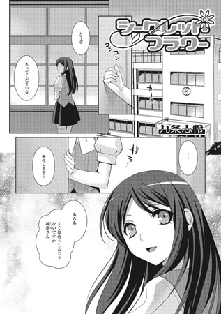 BJ068796 img main シークレットフラワー【単話】