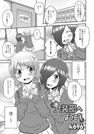 BJ068802 img main 女装部へようこそ【単話】